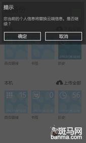 语音先锋 WP百度手机浏览器2.0评测