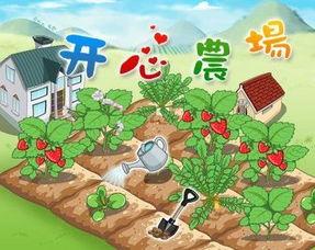 开心农场小游戏下载 开心农场单机版下载