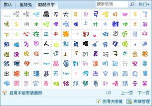 huehbase查询-...图 (点击上图查看所有截图)-QQ字体表情包 酷酷汉字