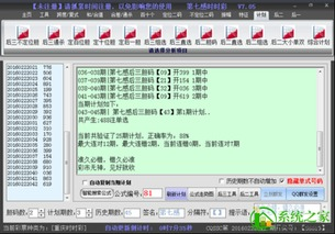 第七感时时彩软件官方下载 第七感时时彩软件v7.09官方最新版 系统之...
