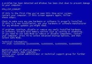 电脑蓝屏是什么原因 应该怎么解决