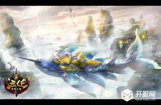 幻想天空之城 远征OL 年终资料片苍穹之域揭秘