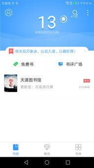 天道图书馆app下载 天道图书馆下载v1.3.1 安卓版 当易网