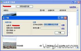 QQ空间相册下载器 QQ空间相册下载器下载 v1.0 Beta 绿色版