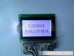 供应LCD液晶模块,液晶片,LCD液晶屏