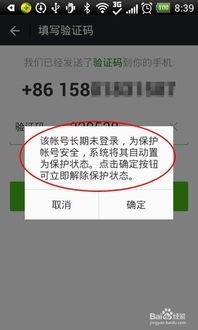 如何解除微信帐号保护