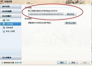 肿么修改手机QQ的接收文件的目录