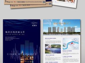 房产销售A3宣传单页设计