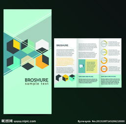如何设计制作企业宣传册