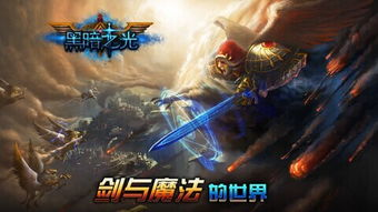 ...暗之光》游戏以时空穿越为开篇,将玩家带入了一个时空混乱的魔幻...