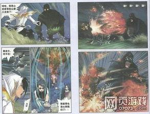 斗罗大陆漫画第26话泰坦巨猿2