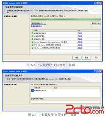 2.2 安装SQL Server 2008