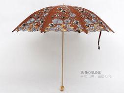 台湾彩虹屋洋伞 二折伞遮阳伞太阳伞双层防紫外线高档绣花伞 佳人