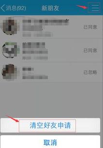 手机怎么解散QQ群