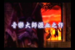 玩家解析 仙剑5 宣传动画 小蛮或为李逍遥后裔