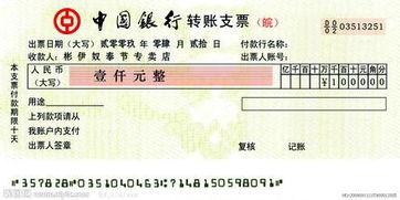 谁知道现金支票和转账支票区分