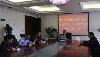 屏山县人民法院召开党组会议专题学习十九大报告精神