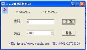 三菱PLC解密西门子PLC松下PLC欧姆龙PLC富士PLC台达PLC永宏...