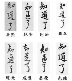 清朝各皇帝 朕知道了 批语笔迹一览