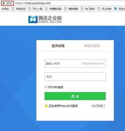 ...企业邮箱安全再升级 支持自定义域名HTTPS