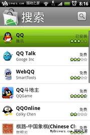 可以看到腾讯推出的QQ应用-Android版手机QQ Beta 1.0试用体验