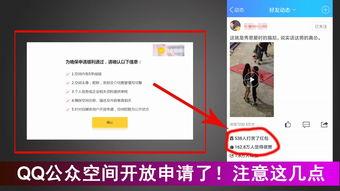 QQ公众空间开放申请了,注意这几点才能通过哟