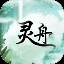 灵舟手游v1.0 灵舟官方 k73电玩之家