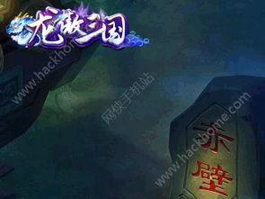 龙傲三国h5下载 龙傲三国h5游戏在线玩 嗨客安卓游戏站