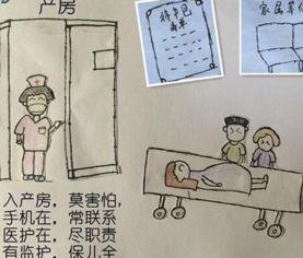 助产士手绘漫画 重视少数派妈妈给聋哑孕产妇吃 定心丸