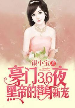 狂傲首席 财阀二代的替身新娘最新章节 狂傲首席 财阀二代的替身新娘...