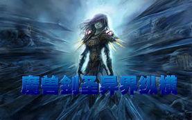 魔兽剑圣异界纵横 Txt全卷下载