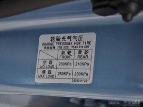 长安悦翔V3 1.3MT豪华型 轮胎标识信息