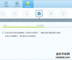 http://www.netded.com/a/jingpinshouji/2013/0307/25915.html   3:启动...