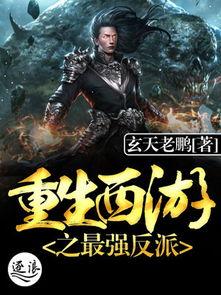 主角陈帝重生异世大陆,获得无上升级系统,从此征服一切 -小海豚 ...