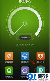 手机QQ开启摄像头失败 解决QQ摄像头失败方法