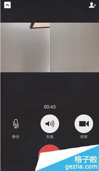 手机微信群怎么进行视频聊天