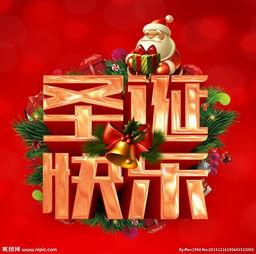 圣诞快乐字体图片