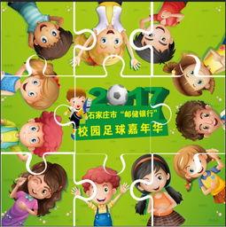 """.本届嘉年华的主题是\""""家庭足球文化之旅\"""".   今年的活动包括:科..."""