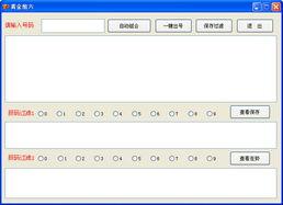 软件是针对中国体育彩票排列三 中国福利彩票3D 及目前上市的 时时彩...