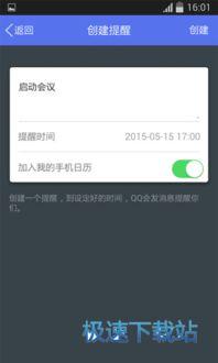企业QQ下载 企业QQ安卓手机版下载