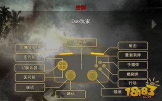 兄弟连2全球战线游戏操作方式点评