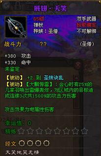战圣武级-65紫色电属性狮驼武器   65紫色电属性狮驼武器   灵猴:   65紫色电属...