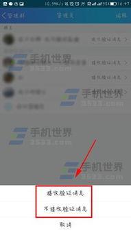 怎么设置取消QQ群加群验证消息