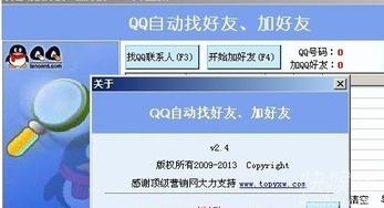 QQ好友自动添加器下载 QQ好友自动添加器下载 快猴软件下载