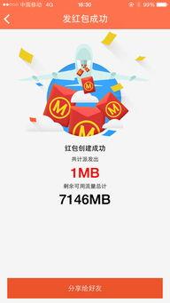 爱流量中国移动下载 爱流量中国移动app下载 V1.0 PC6苹果网
