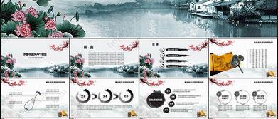 ...典山水水墨风格PPT制作动态设计素材幻灯片模板50套