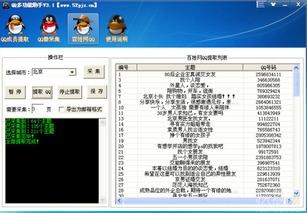 QQ群好友提取器下载 QQ群好友提取器下载 快猴软件下载