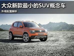 大众新款最小的SUV概念车曝光 外观配置解析