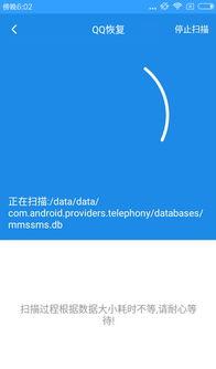 最详细的的手机QQ聊天记录恢复方法