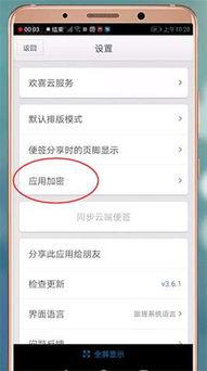 3、苹果手机将【Touch ID和密码】开关打开-锤子便签app加密设置方...
